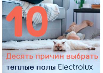 Десять причин выбрать теплые полы Electrolux